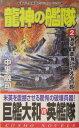 龍神の艦隊(2)