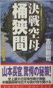 決戦空母「桶狭間」(1)