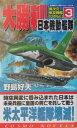 異次元航空戦艦「ひのもと」(3)