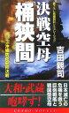 決戦空母「桶狭間」(3)