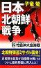 日本北朝鮮戦争(2)