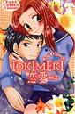 【送料無料】TOKIMEKI恋愛(2)