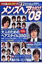 メンズヘアカタログ('08)