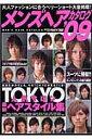 メンズヘアカタログ('09)
