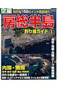 空撮房総半島釣り場ガイド(1)