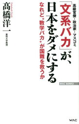 """「文系バカ」が、日本をダメにする なれど""""数学バカ""""が国難を救うか (WAC BUNKO) [ <strong>高橋洋一</strong>(経済学) ]"""
