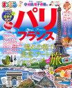 まっぷるパリ・フランス (まっぷるマガジン)