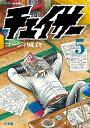 チェイサー 5 (ビッグ コミックス) [ コージィ 城倉 ]