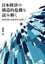 日本経済の構造的危機を読み解く 持続可能な産業再生を展望して [ 藤田実 ]