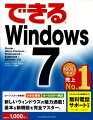 できるWindows 7 Starter/Home Premium/Prof
