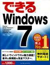 できるWindows 7 Starter/Home Premium/Prof [ 法林岳之 ]