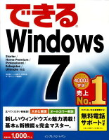 �Ǥ��� Windows 7