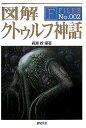 図解クトゥルフ神話 (F-files) [ 森瀬繚 ]