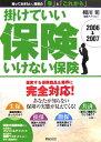 掛けていい保険、いけない保険(2006→2007)