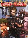 六門世界RPGプレイヤーズガイドキャラクター・コレクション