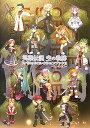 英雄伝説空の軌跡スペシャルコレクションブック(2(the 3rd編))