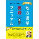 地方選挙実践マニュアル -改訂版ー [ 三浦博史 ]