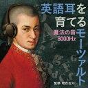 英語耳を育てるモーツァルト 〜魔法の音8000Hz (クラシック)