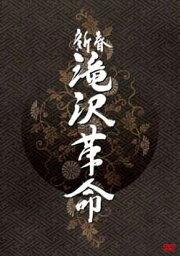 新春 滝沢革命 [ <strong>滝沢秀明</strong> ]
