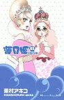 海月姫(03) (講談社コミックスkiss) [ 東村アキコ ]