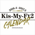 Kis-My-Ft2 Calendar 2016.4-2017.3