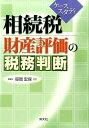 相続税財産評価の税務判断 [ 笹岡宏保 ]