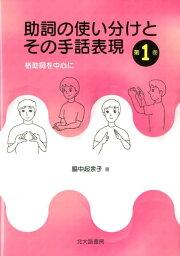 助詞の使い分けとその手話表現(第1巻) 格助詞を中心に [ 脇中起余子 ]