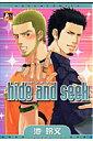 Hide and seek (オークラコミックス アクアコミックシリーズ) [ 池玲文 ]