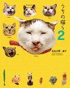 うちの猫ら(2)