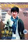 日本映画MAGAZINE(12)