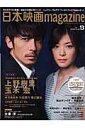 日本映画magazine(vol.13)