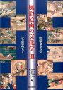 風俗絵画の文化学(3) [ 松本郁代 ]
