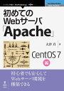 OD>初めてのWebサーバ「Apache」CentOS 7編 [ 大津真 ]