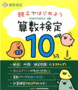 親子ではじめよう算数検定10級 実用数学技能検定 [ 日本数学検定協会 ]