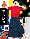 マッシュ(vol.9) [ 菊池亜希子 ]
