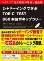 シャドーイングで学ぶTOEIC TEST860突破ボキャブラリー第2版