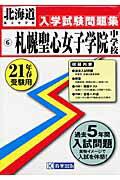 札幌聖心女子学院中学校入学試験問題集平成21年春受験用 教英出版