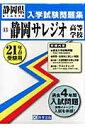 静岡サレジオ高等学校(21年春受験用)