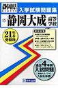 静岡大成高等学校(21年春受験用)