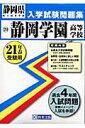静岡学園高等学校(21年春受験用)