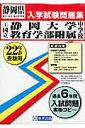 国立静岡大学教育学部附属中学校(22年春受験用)