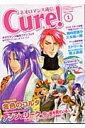 ネオロマンス通信Cure!(vol.1)