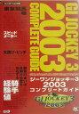 ジーワンジョッキー3 2003コンプリートガイド