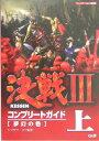 決戦3コンプリートガイド(上(夢幻の巻))