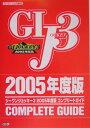 ジーワンジョッキー3 2005年度版コンプリートガイド