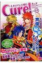 ネオロマンス通信Cure!(vol.17)
