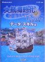 大航海時代onlineオフィシャルガイド05.5.25バージョン(データ・スキル編)