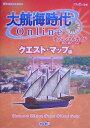 大航海時代onlineオフィシャルガイド05.5.25バージョン(クエスト・マップ編)