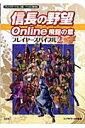信長の野望online飛龍の章プレイヤーズバイブル(2(05.10.12バージョン)