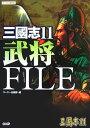 三國志11(イレブン)武将file